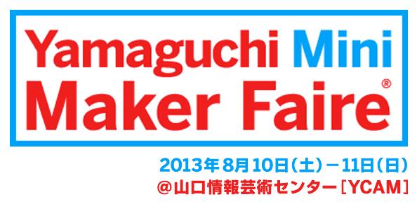 Yamaguchi Mini Maker Faire