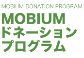MOBIUM ドネーション プログラム