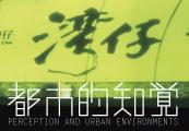 都市的知覚展