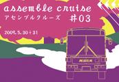 assemble cruise #03