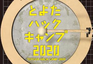 TOYOTA HACK CAMP 2020 | WORKSHOP