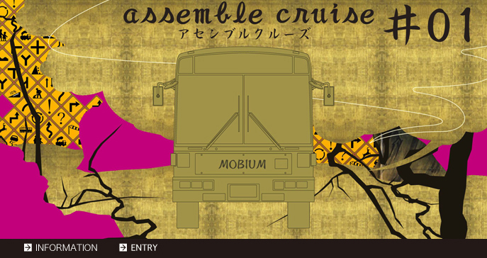assemble cruise #01
