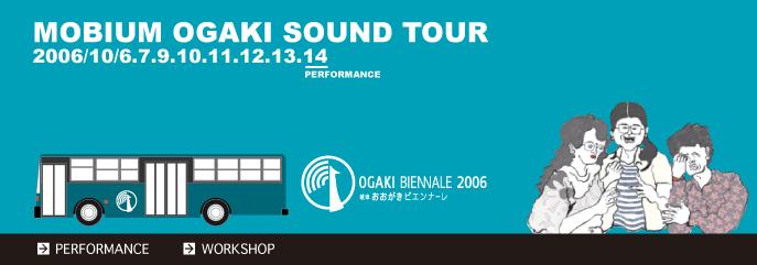 MOBIUM OGAKI SOUND TOUR in OGAKI BIENNALE 2006