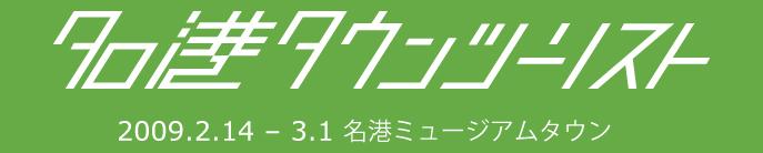 名港タウンミュージアム