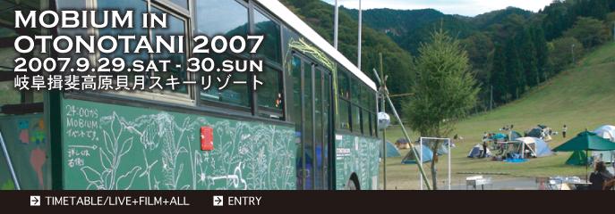 MOBIUM in OTONOTANI2007